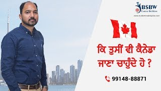 Want to Study in Canada | How to Apply Canada Student Visa | Process & Requirement |