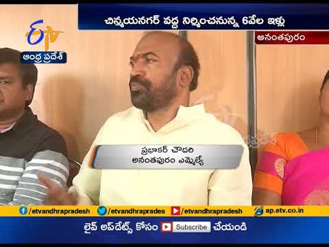 Foundation Stone for 6000 Houses | at Anantapur | Laid by MLA Prabhakar Chowdary