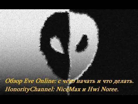 Eve Online - Обзор - С чего начать?