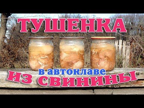 Рецепты свиной тушенки в автоклаве