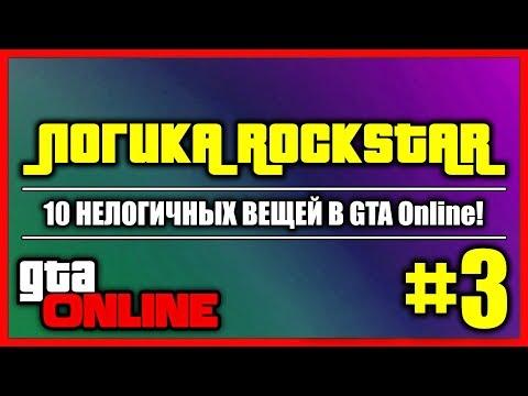 ЛОГИКА ROCKSTAR #3 | 10 НЕЛОГИЧНЫХ ВЕЩЕЙ В GTA 5