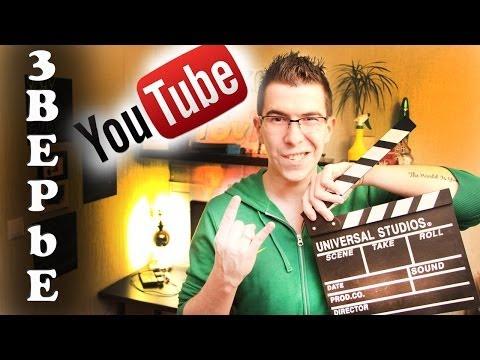 Школа Youtube 4 / Монетизация и Удержание