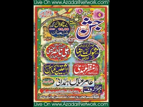 Live Jashan 15/16 Shaban 2017 From Chakwal