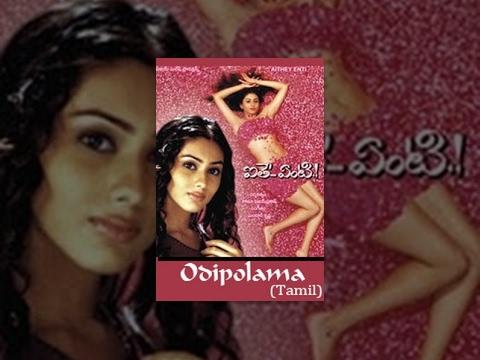 Odipolama Full Movie
