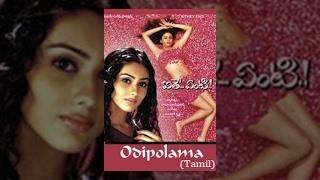 Odipolama (2009)