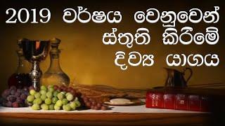 Supuwath Arana - 2019-12-29