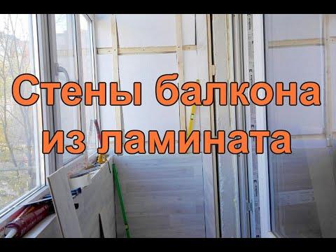 Отделка балкона ламинатом 2