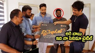 Nagarjuna Akkineni Launch Ninne Pelladatha First look | Rakul Preeth Brother Aman | Filmylooks