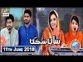 Shan e Iftar – Segment – Shan e Sukhan - Bait Bazi – 11th June 2018