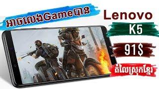 lenovo k5 review -phone in cambodia-khmer shop - lenovo k5 price - lenovo k5 specs - lenovo k5 khmer