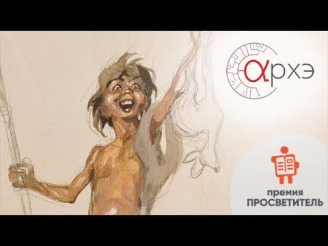 Станислав Дробышевский: Детство в палеолите