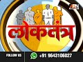 #Loktantra: 'कमल संदेश' रैली खिलाएगी कमल !  || 17 November 2018