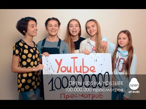 Open Kids на YouTube – 100,000,000 просмотров – Open Art Studio