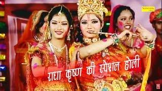 राधा कृष्ण की स्पेशल होली : कान्हा राधा संग खेल रहे होली बरसाने में   Hindi Devotional Holi 2018