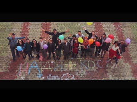 Надя и Костя // Свадебный клип