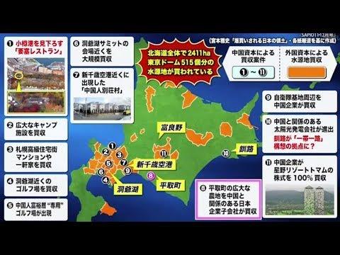 【あれこれ爆買】中国、韓国による日本侵略計画が進行中!!