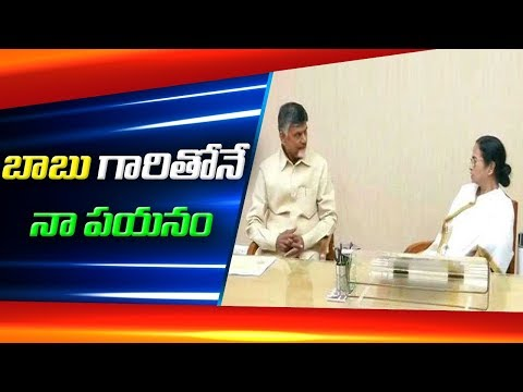 Mamata Banerjee Speaks to Media After Chandrababu Naidu Meeting | ABN Telugu