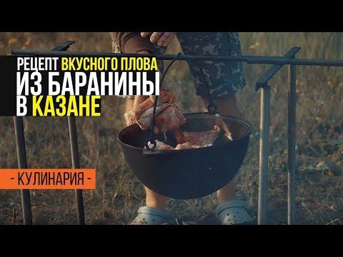 РЕЦЕПТ ВКУСНОГО ПЛОВА ИЗ БАРАНИНЫ В КАЗАНЕ. РЫБАЦКАЯ КУХНЯ