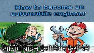 ऑटोमोबाइल इंजीनियर कैसे बने How to become an automobile engineer
