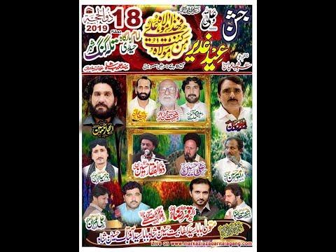 Live Majlis Jashan ..........18 Zilhaaj......20 Augst ..........2019...Talagang