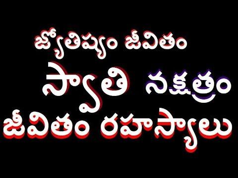 Swathi Nakshatram Characteristics in Telugu/స్వాతి నక్షత్రం /swati nakshtra/telugu info media