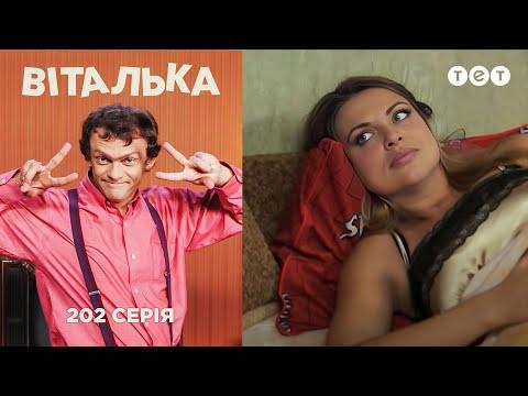 Виталик и роды. Выпуск 202