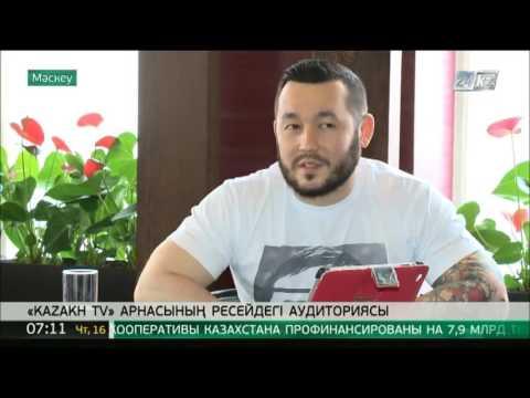 «Kazakh TV» телеарнасы Ресейде де танымал