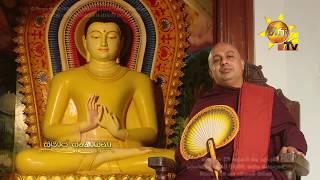 Hiru TV Samaja Sangayana | EP 475 | 2020-01-29