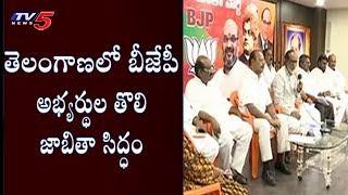 BJP to Announce Candidates List - Telangana Elections 2018  - netivaarthalu.com
