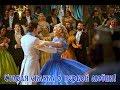 СТАРАЯ СКАЗКА О ПЕРВОЙ ЛЮБВИ Забытый танец СЕРГЕЙ ЧЕКАЛИН mp3