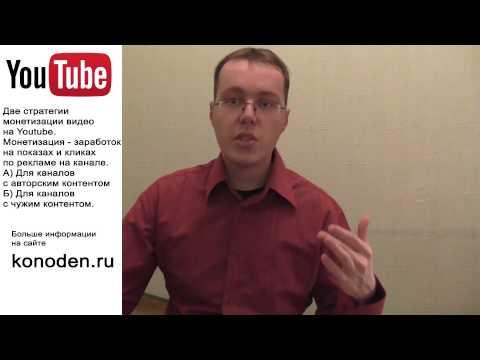 Две стратегии монетизации YouTube