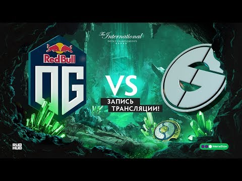OG vs EG, The International 2018, Playoff, game 3, MUST SEE!!!