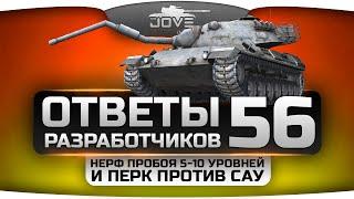 Ответы Разработчиков #56. Нерф пробития танков 5-10 уровня и перк против САУ.