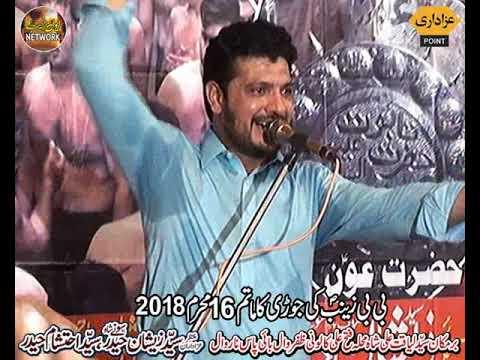 zakir yasir raza jhandvi majlis aza 16 muharram 2018  narowal bani sayed sohany shah
