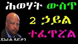 Ethiopia : ሕወሃት ውስጥ 2 ኃይል ተፈጥሯል ጄኔራል ጻድቃን