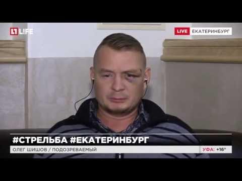 Семью стрелка из Екатеринбурга взяли под охрану