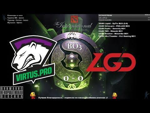 👍 [RU] Virtus.pro  vs. PSG.LGD - BO3 The International 2018 Playoff День 1