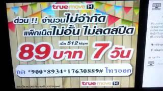 ทรูมูฟเอช โปรเน็ต 7 วัน 89 บาท ความเร็ว 512 Kbps ไม่จำกัดปริมาณข้อมูล รวมภาษี 95 23 บาท
