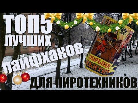 ТОП5 ЛУЧШИХ ЛАЙФХАКОВ С ПЕТАРДАМИ - Лайфхаки для Нового Года