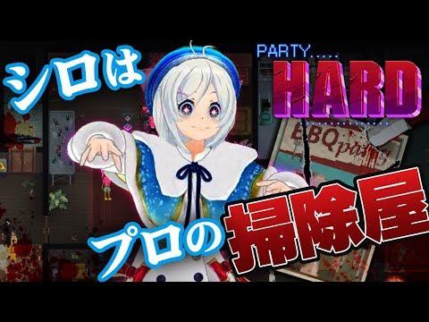 【女子実況】シロはプロの掃除屋です【Party Hard】【174】 (03月21日 23:47 / 7 users)