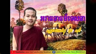 អារាធនាធម៌ទេសនា/ដោយភិក្ខុ ផុន សុភី/Smot Khmer new by VB Phun sophy