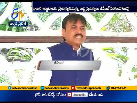 BJP Leader GVL Narasimha Rao Criticize TDP Govt