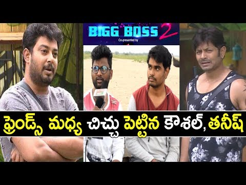 Public Reviews On Kaushal In Bigg Boss 2 | Public Opinion On Bigg Boss Contestants | Tollywood Nagar