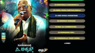 Folk Songs Kannada | Mumbaiyiyalli C Ashwath Songs