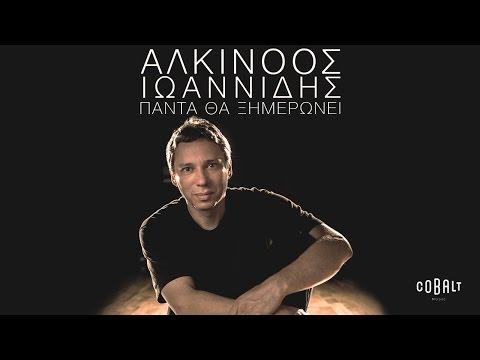 Αλκίνοος Ιωαννίδης - Πάντα Θα Ξημερώνει - Official Audio Release