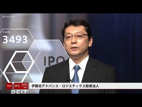 伊藤忠アドバンス・ロジスティクス投資法人[3493]REIT IPO