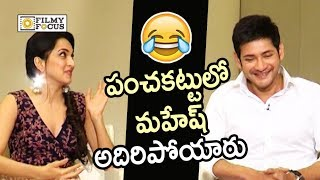 Kiara Advani Funny about Mahesh Babu Panchakattu in Bharat Ane Nenu Movie