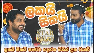 STAR KITCHEN Lakai Sikai | 21 - 07 - 2019 | SIYATHA TV