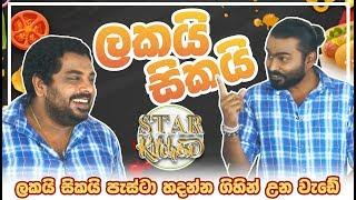 STAR KITCHEN Lakai Sikai | 21 - 07 - 2019 | SIYATHA TV