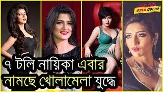 ৭ টলি নায়িকা নামছে খোলামেলা যুদ্ধে তাও আবার এক মুভিতে   7 Bengali Actress in 1 Movie  Tollywood